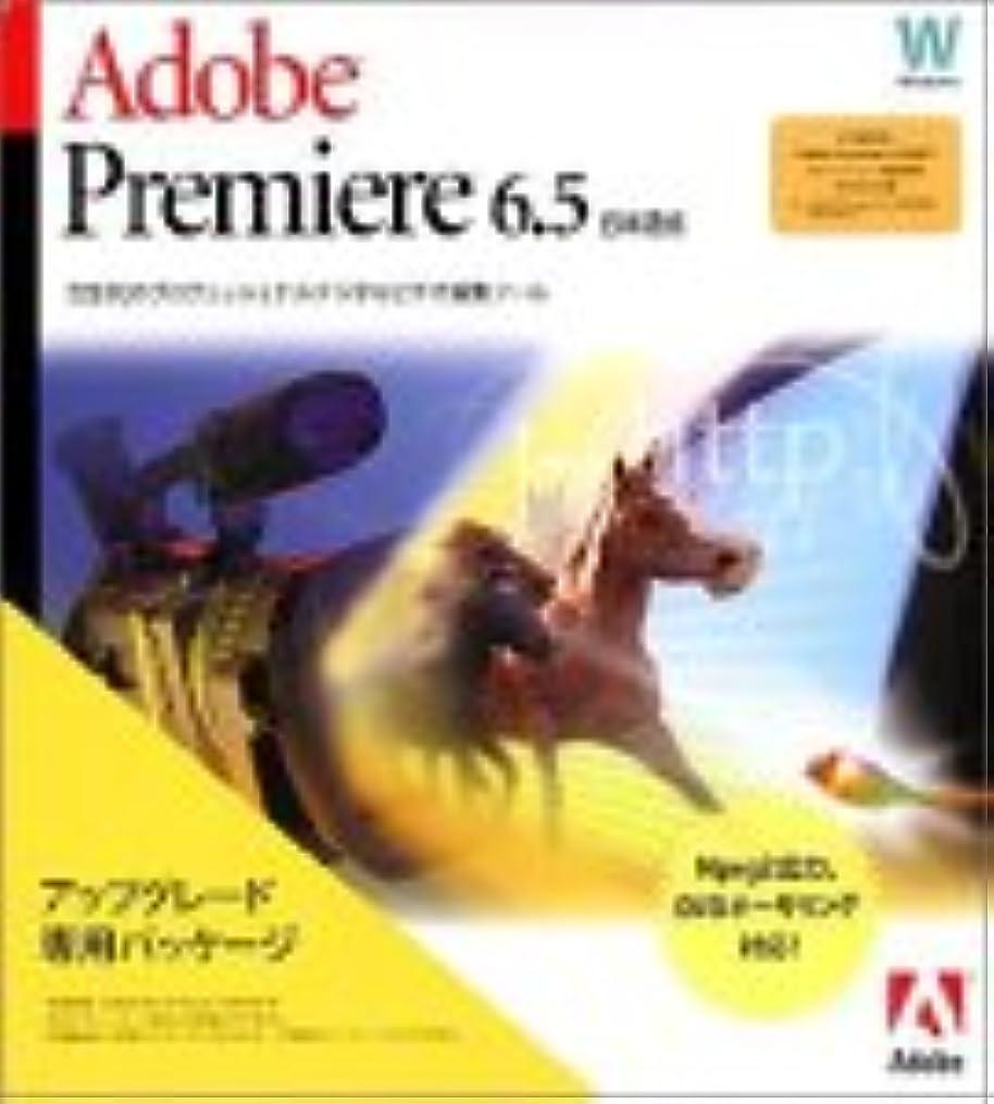 ガムビュッフェバリケードAdobe Premiere 6.5 日本語版 Windows版 アップグレード版