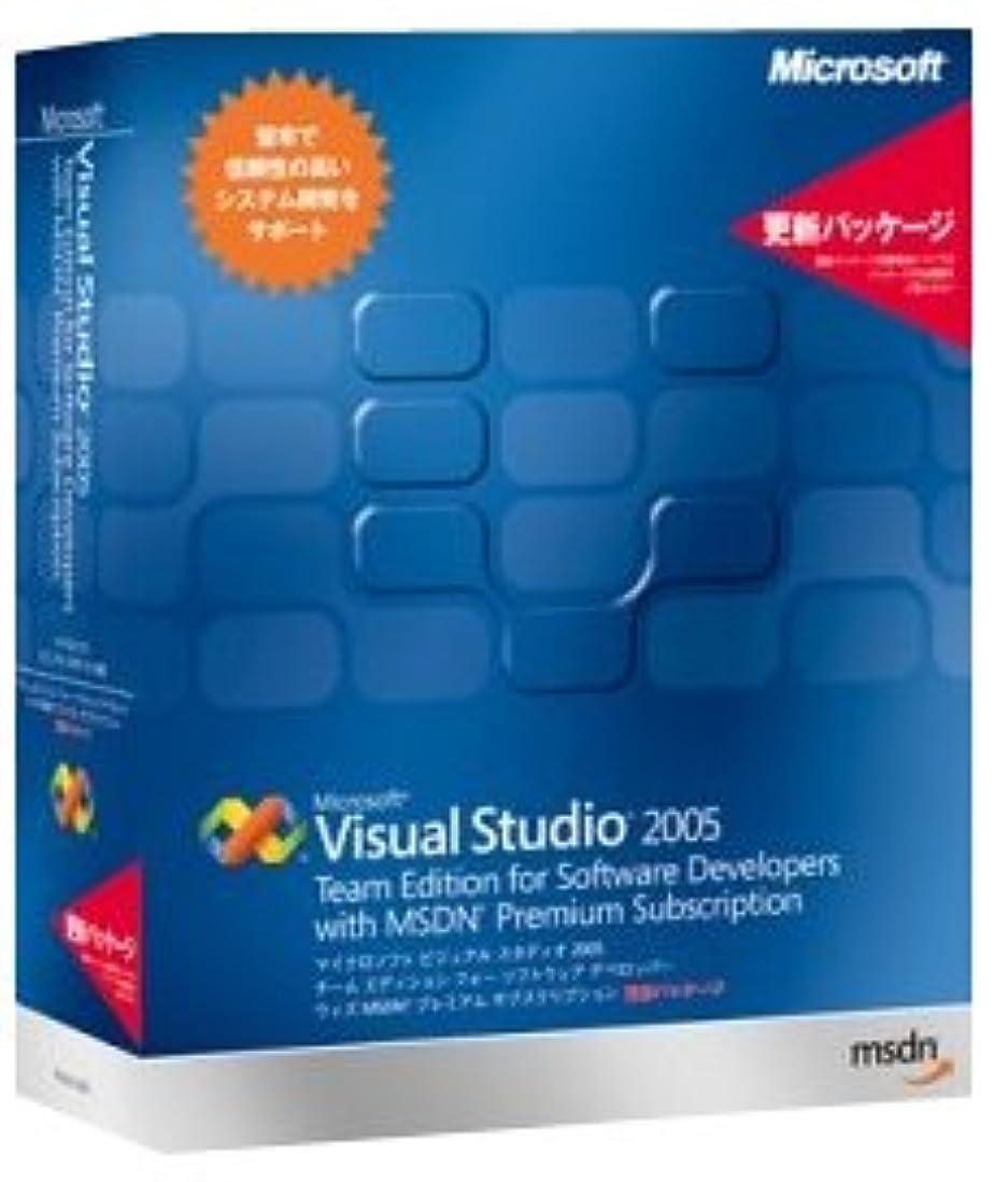 干ばつに沿ってボールVisual Studio 2005 Team Editionfor for Software Developers with MSDN Premium 更新