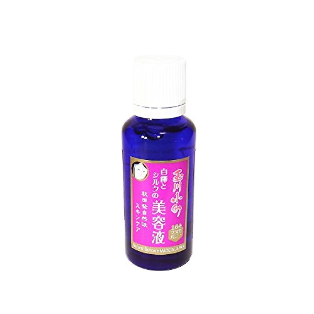 外観大気効能ある玉川小町白樺とシルクの美容液(マヌカ)30ml