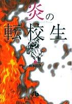 炎の転校生 (7) (小学館文庫)の詳細を見る