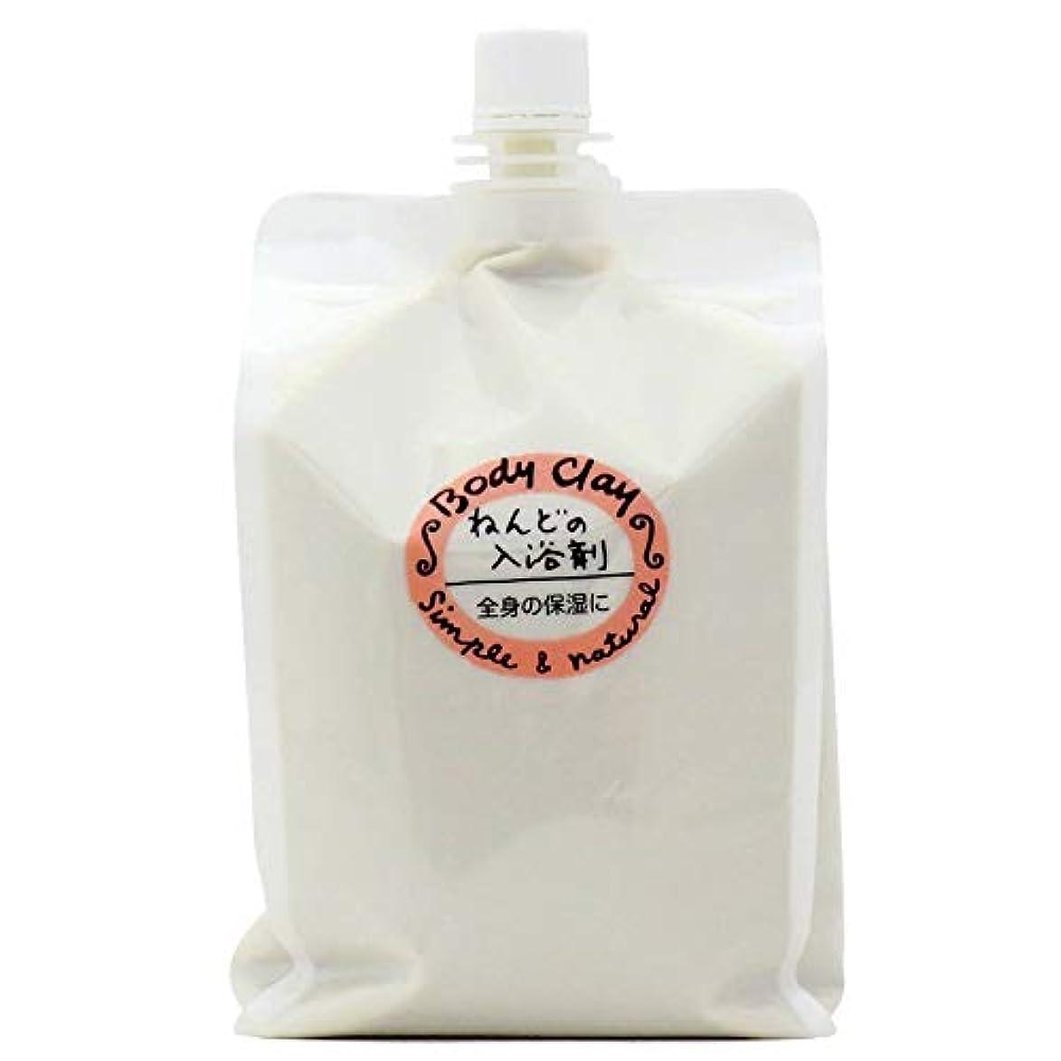 汗ミネラル異常なボディクレイ ねんどの入浴剤 お徳用サイズ 1200g