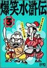 爆笑水滸伝〈3〉 (歴史人物笑史)