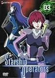 スターシップオペレーターズ 3[DVD]