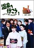 温泉へ行こう DVD-BOX 1[DVD]