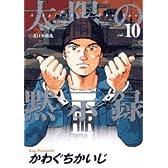 太陽の黙示録 (vol.10) (ビッグコミックス)