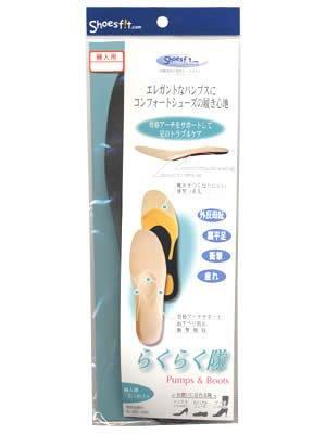 らくらく隊 パンプス&ブーツ用インソール 黒 レディース M(23~23.5cm)