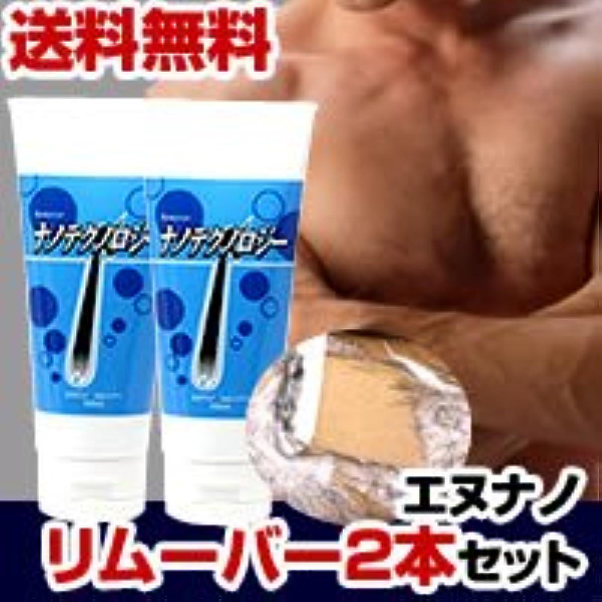 シリアル旋回表面的なエヌナノ リムーバー(医薬部外品) 【除毛クリーム】 150ml ×2本