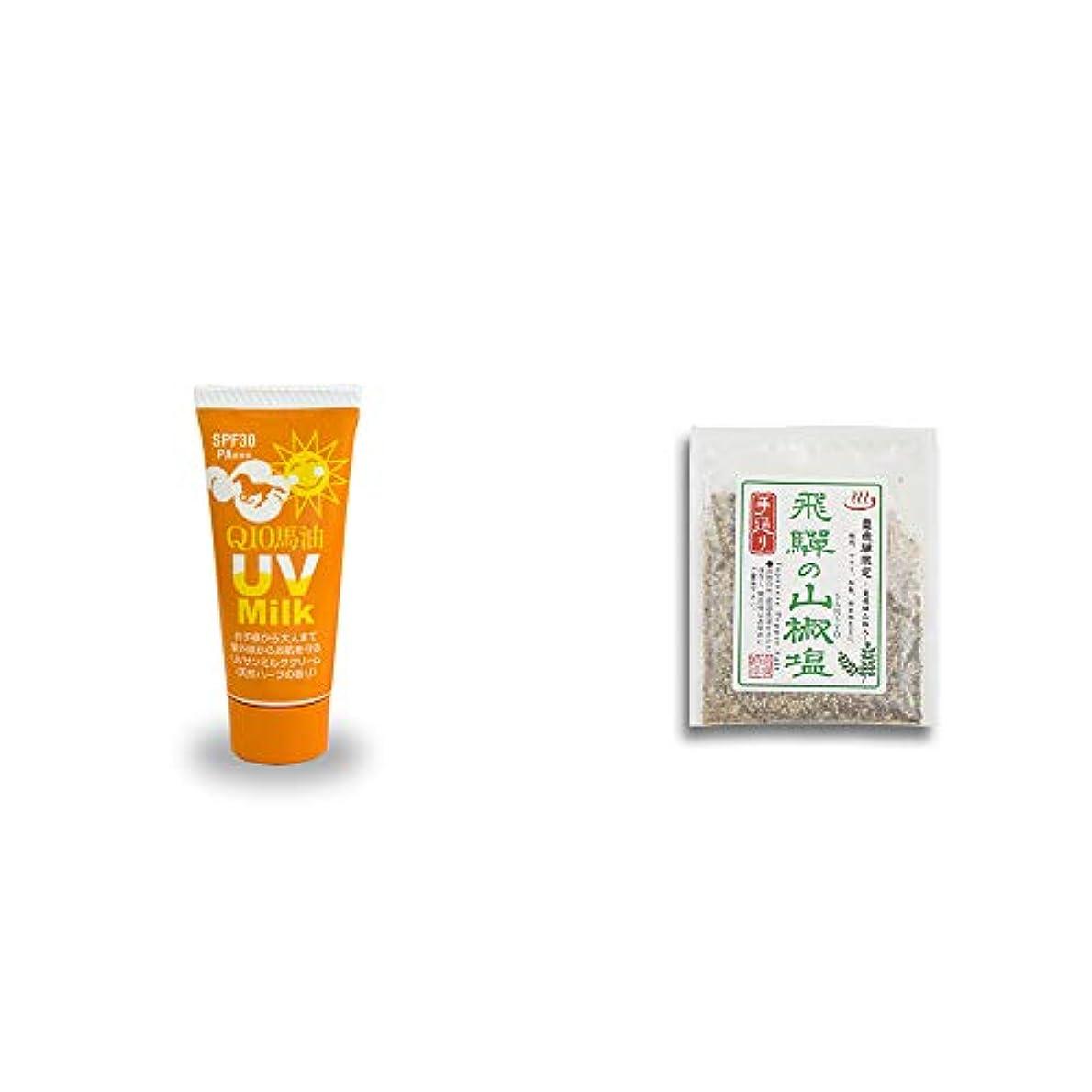 [2点セット] 炭黒泉 Q10馬油 UVサンミルク[天然ハーブ](40g)?手造り 飛騨の山椒塩(40g)
