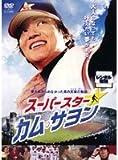 スーパースター☆カム・サヨン [DVD]