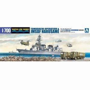1/700 ウォーターライン トモダチ作戦&海上自衛隊護衛艦 はるさめ