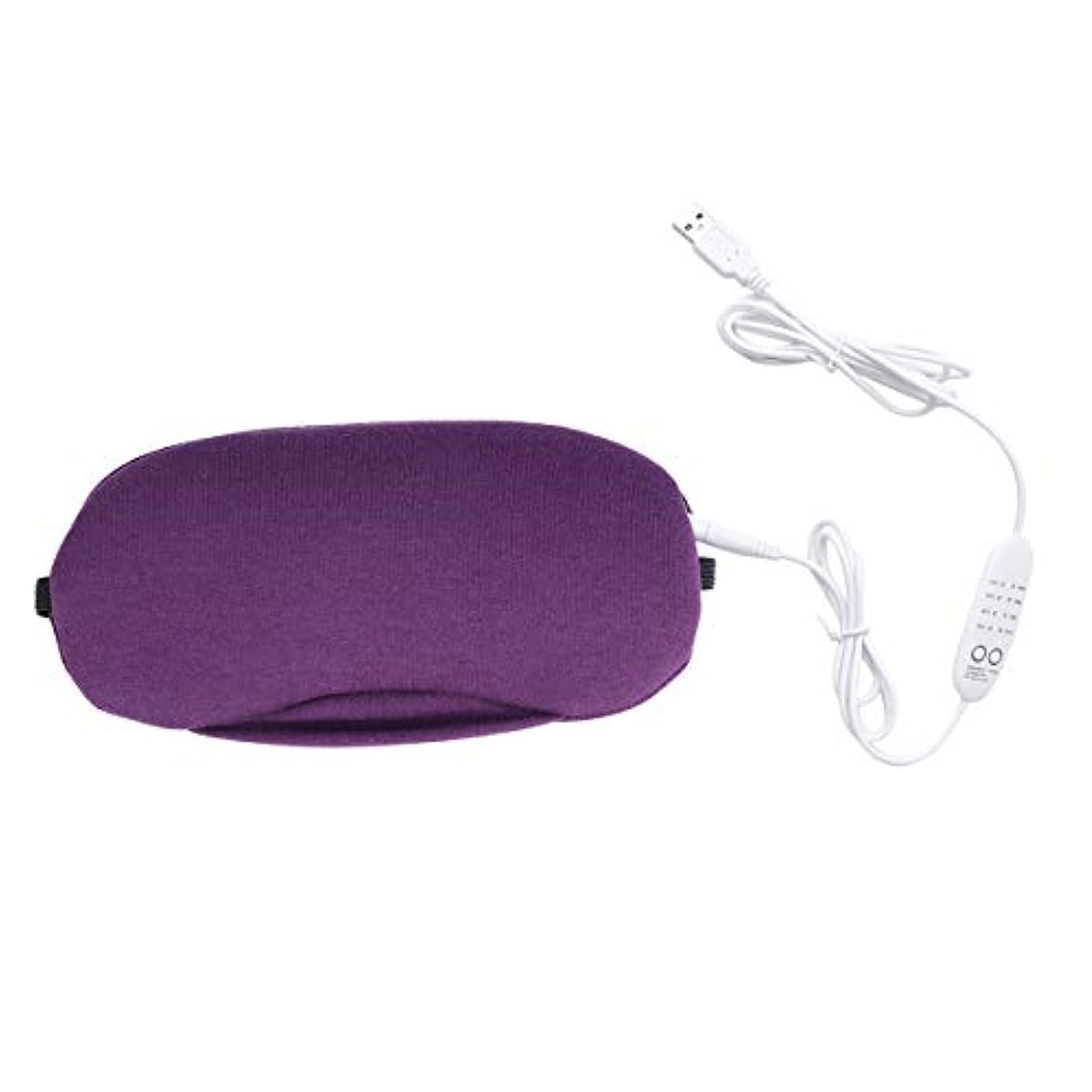 キャッシュ荒涼とした薄汚い不眠症を和らげるためのHealifty USBスチームアイマスク目隠しホットコンプレッションアイシールドドライアイ疲労(紫色)