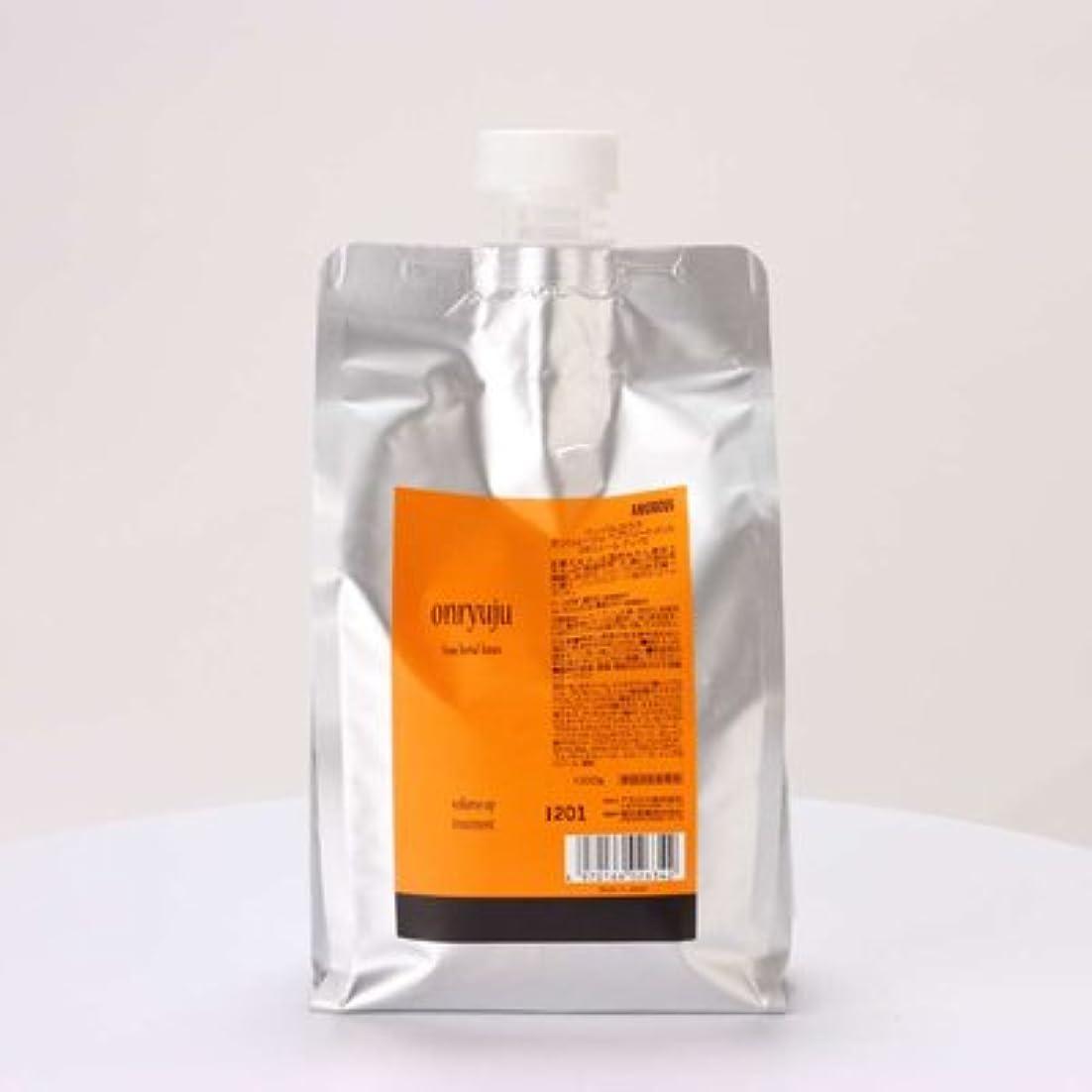 食品ディンカルビル遮るアモロス オンリュージュトリートメント レフィル 1kg