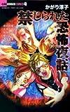 禁じられた恐怖夜話 (ちゃおホラーコミックス)