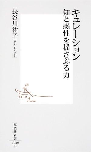キュレーション 知と感性を揺さぶる力 (集英社新書)