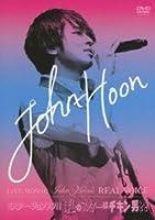 LIVE MOVIE~John-Hoon's REAL VOICE/ミスター・ジョンフン!!私のスターはチキン男?!(通常盤) [DVD]