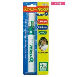 ストロー浄水器 mizu-Q(10本) 806-041