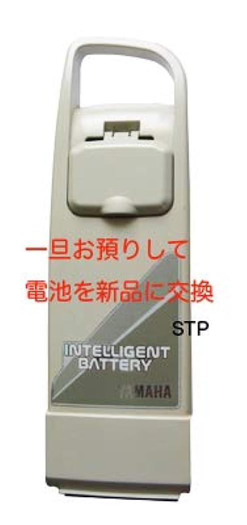 麻酔薬万一に備えて命令ヤマハ電動自転車(90793-25062) 預りバッテリーパック電池交換