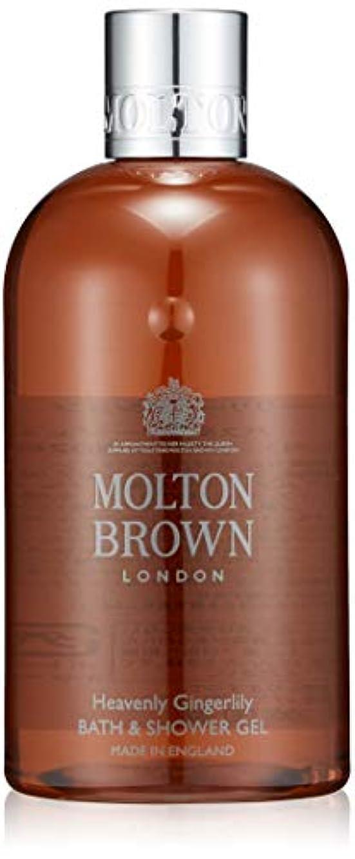 応答事件、出来事引き渡すMOLTON BROWN(モルトンブラウン) ジンジャーリリー コレクション GL バス&シャワージェル