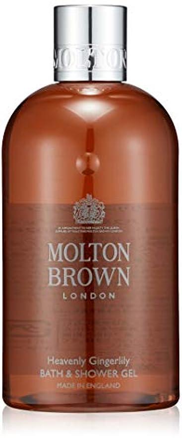 偽善者エレガント金属MOLTON BROWN(モルトンブラウン) ジンジャーリリー コレクション GL バス&シャワージェル