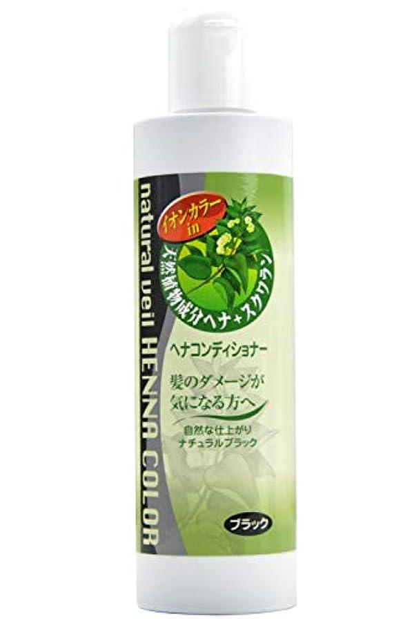 ヘナ コンディショナー1本300ml【ブラック】洗い流すたびに少しずつムラなく髪が染まる 時間をおく必要なし 洗い流すだけ ヘアカラー 白髪 染め 日本製 Ho-90233