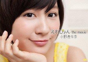 えれぴょん the movie(初回限定盤) [DVD] -