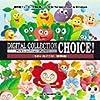 Digital Collection Choice! きれいなイラスト・植物編