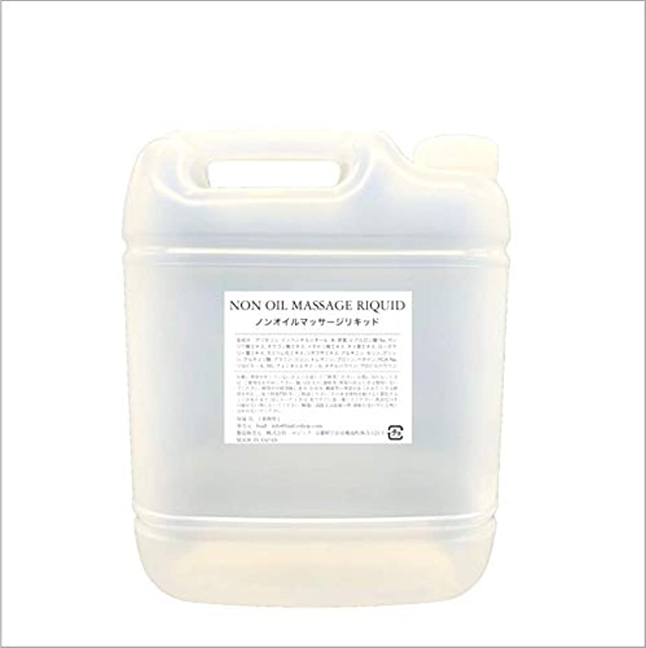債務者質素なセンチメンタル〈ビオール〉ノンオイル マッサージリキッド5L業務用 無香料【マッサージオイル、マッサージジェル、水溶性マッサージリキッド】