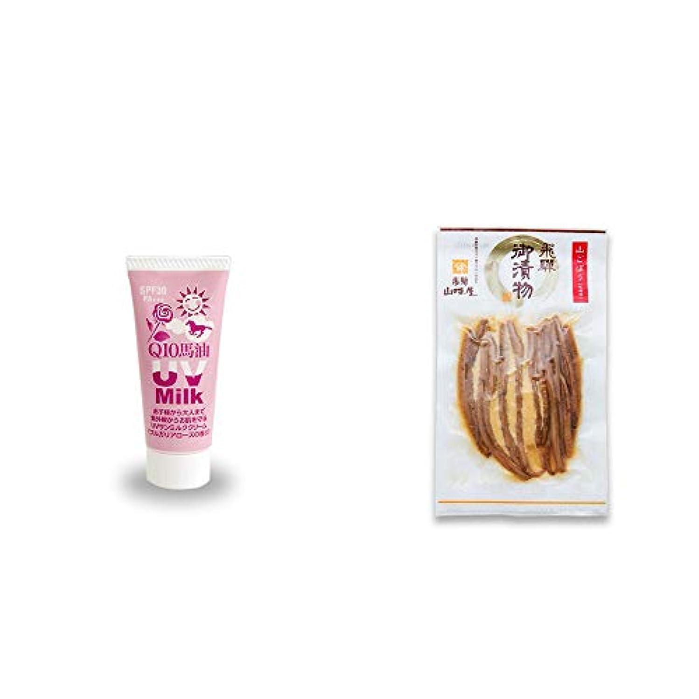 [2点セット] 炭黒泉 Q10馬油 UVサンミルク[ブルガリアローズ](40g)?飛騨山味屋 山ごぼう味噌漬(80g)
