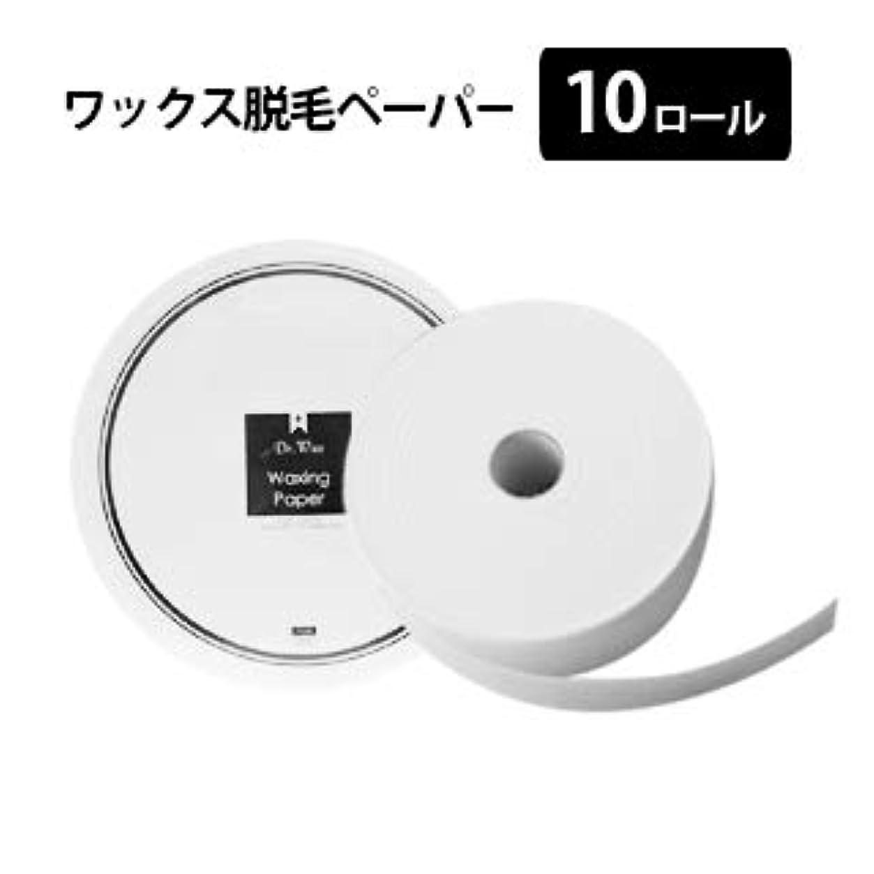 鎮痛剤ピンポイント禁じる【10ロール】ワックスロールペーパー 7cm スパンレース素材