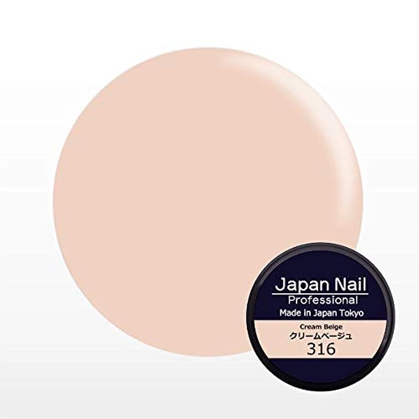 ビジュアル主張する本純日本製カラージェル316-クリームベージュ