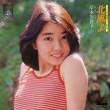 北風よ (MEG-CD)