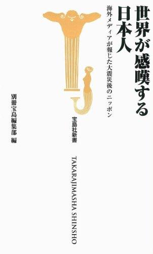 世界が感嘆する日本人〜海外メディアが報じた大震災後のニッポン (宝島社新書)