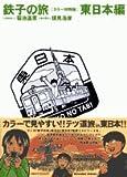 鉄子の旅 2 カラー特別版 東日本編 (IKKI COMIX スペシャル)