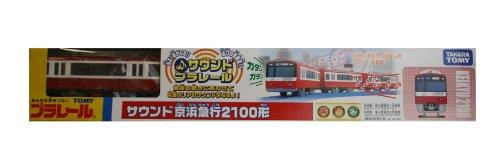 【限定】プラレール サウンド京急2100形(赤)