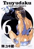 つゆダク 6 (ビッグコミックス)