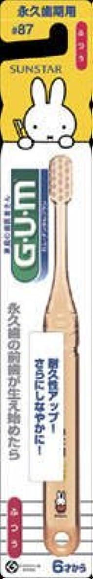 メイトを通してまぶしさサンスター GUM(ガム) デンタルブラシ #87 子供用 ふつう (永久歯期用 こどもハブラシ)×120点セット (4901616213166)