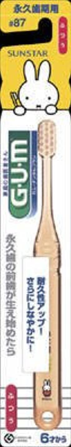 算術迷信エンドウサンスター GUM(ガム) デンタルブラシ #87 子供用 ふつう (永久歯期用 こどもハブラシ)×120点セット (4901616213166)