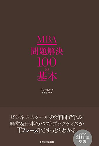 MBA 問題解決100の基本の詳細を見る