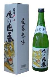 国権酒造 福島県 特別本醸造 「俺の出番」 720m
