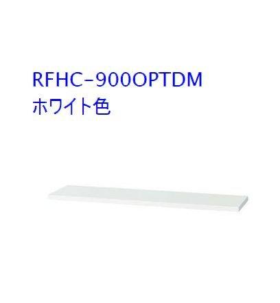 Jシリーズ ハイカウンター専用オプション棚板W900用(棚板のみ)ホワイト RFHC-900-OPTW