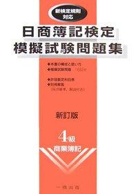 日商簿記検定模擬試験問題集4級 商業簿記—新検定規則対応