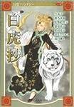 白虎抄 (アイズコミックス)