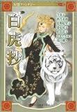 幻想ファンタジー vol.10 白虎抄 (幻想ファンタジー) (eyesコミックス)