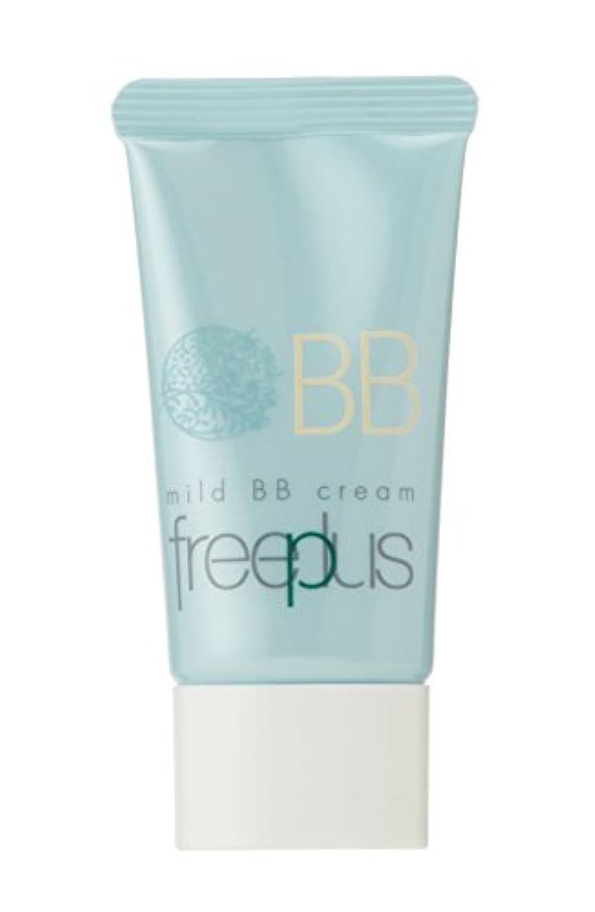 スチール豊かにするほめるフリープラス マイルドBBクリームd/SPF24/PA++ (自然な肌の色)