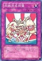 遊戯王カード 同姓同名同盟 EEN-JP055N