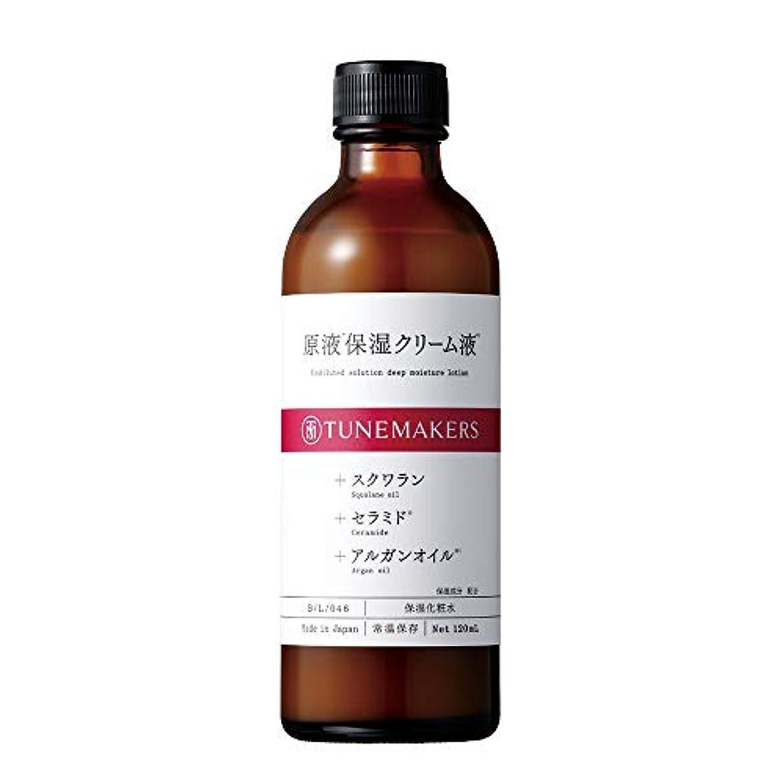 パフ階層世紀チューンメーカーズ 原液保湿クリーム液 とてもしっとり用 120ml 化粧水 [スクワラン?セラミド酸配合] リニューアル商品