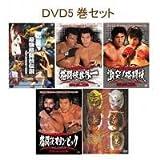 アントニオ猪木主演格闘技DVD・タイガーマスク列伝DVD5巻セット
