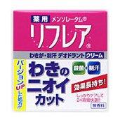メンソレータム リフレア 薬用デオドラントクリーム 55g