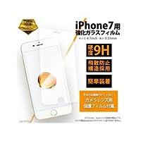 Libra iPhone7用 強化ガラスフィルム LBR-IP7GF