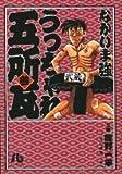 うっちゃれ五所瓦 (3) (小学館文庫)